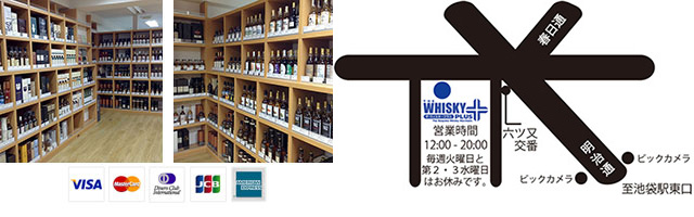 the whiskyplus